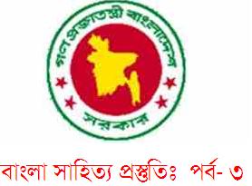 bcs bangla literature preparation