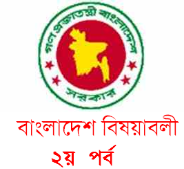 bangladesh civil service BCS