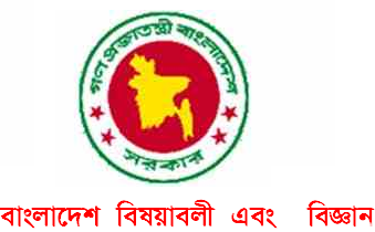 Bangladesh Civil Service, Cadre Job bangladesh