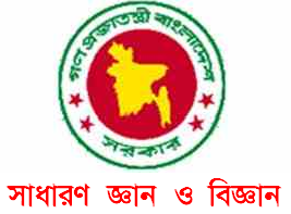 bcs bangladesh general science and general knowledge