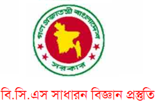 bangladesh civil service