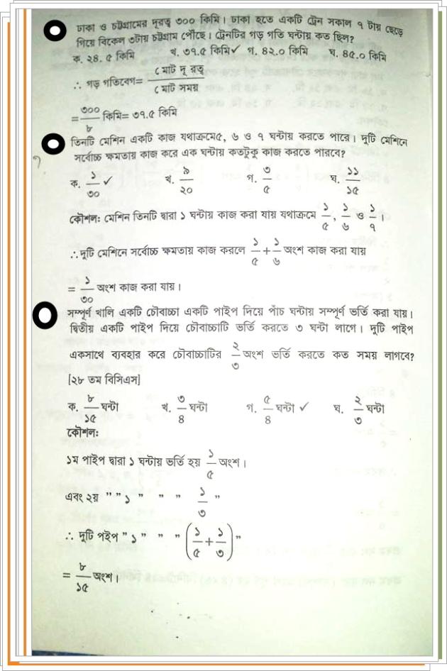 BCS Math