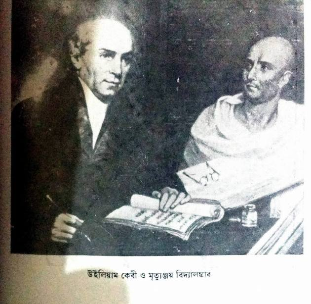 william-carey-mrittunjai-vidyalankar