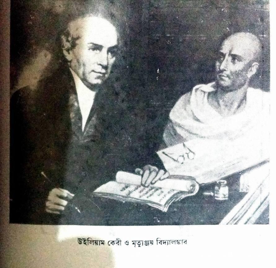 william-carey-mrittunjai-vidyalankar